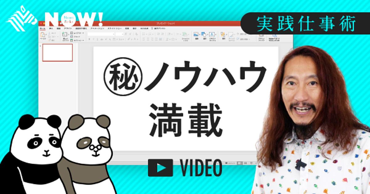 【実践仕事術】プレゼンの神、澤円の資料作りを全公開