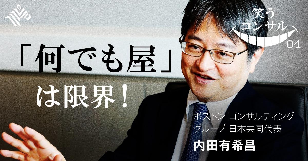 【BCG】日本のコンサル業界は、まだ黎明期だ