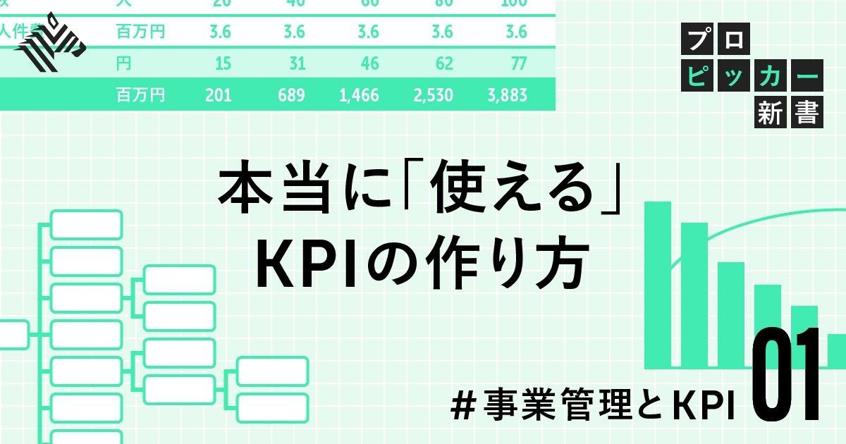 【新】事業リーダーの必須科目「KPI設計」のキモ