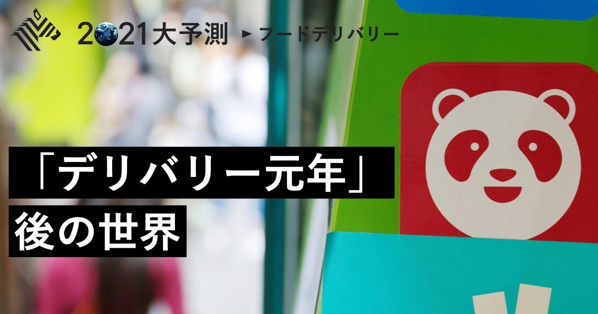 外資続々】ニッポンのフードデリバリーはまだまだ成長する
