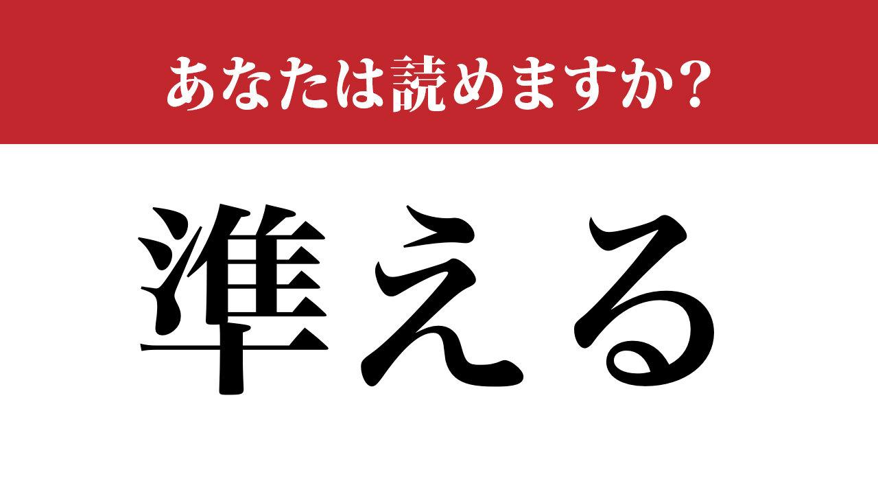 難読漢字】「準える」って読めますか? じつは「な」から始まります