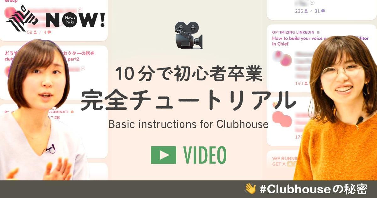 【動画入門】Clubhouseの楽しみ方、「クラ廃」記者が解説