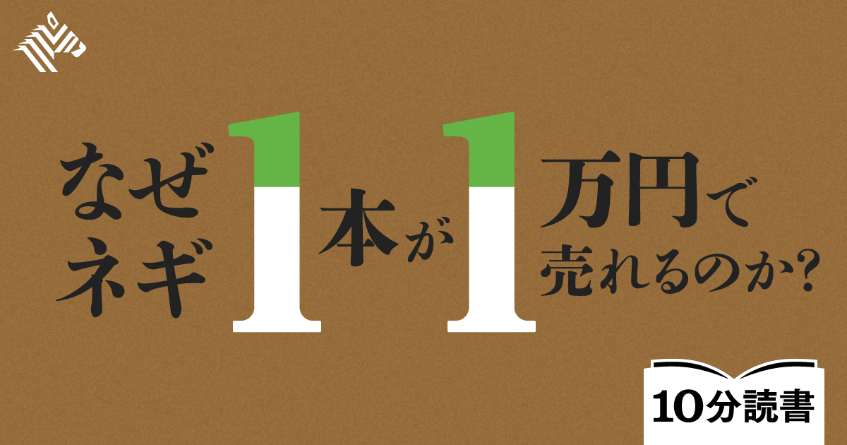 【読書】「1万円のネギ」から学べるブランディングの極意