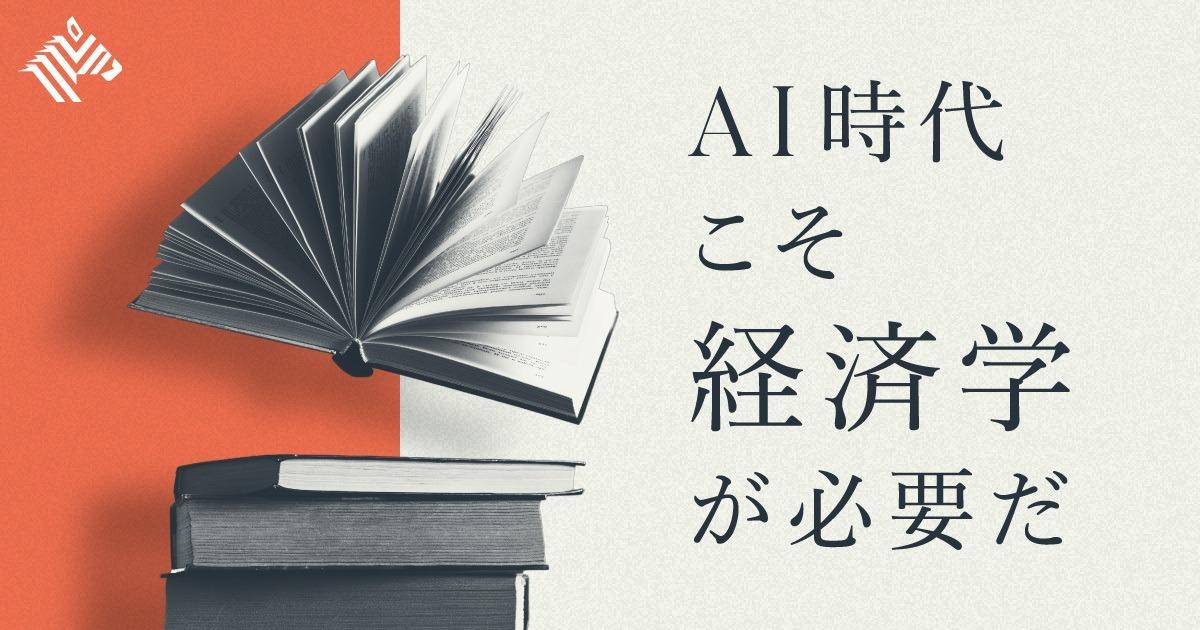 【核心】アマゾンの意思決定が日本企業と「決定的に違う理由」