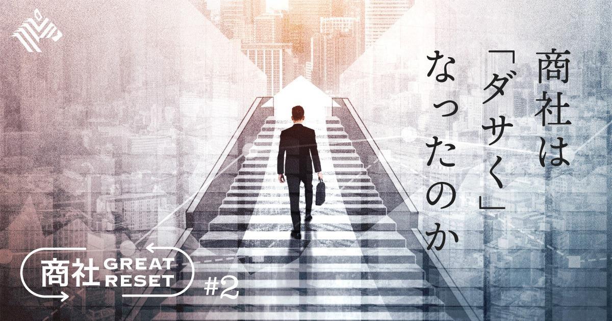 【内幕】エリート集団、商社マンの「栄光と苦悩」