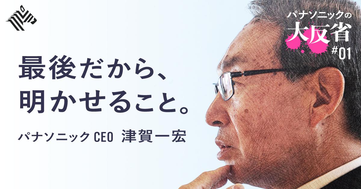 【津賀一宏】経営危機からイーロン・マスクまで、戦いの9年間