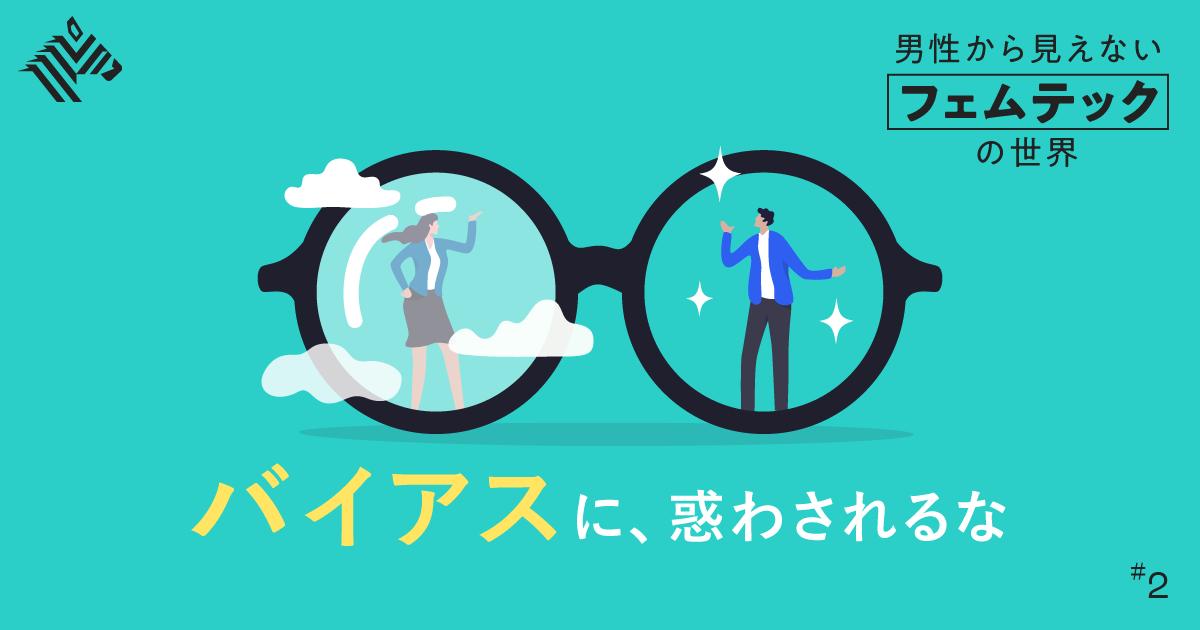【核心】フェムテックVCが示す「新ビジネス」の見つけ方