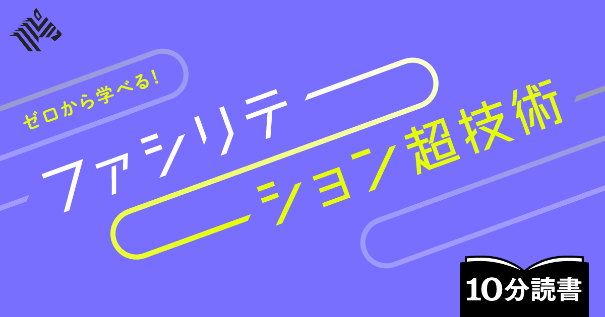 【読書】「グダグダ会議」を終わらせるファシリテーション技術