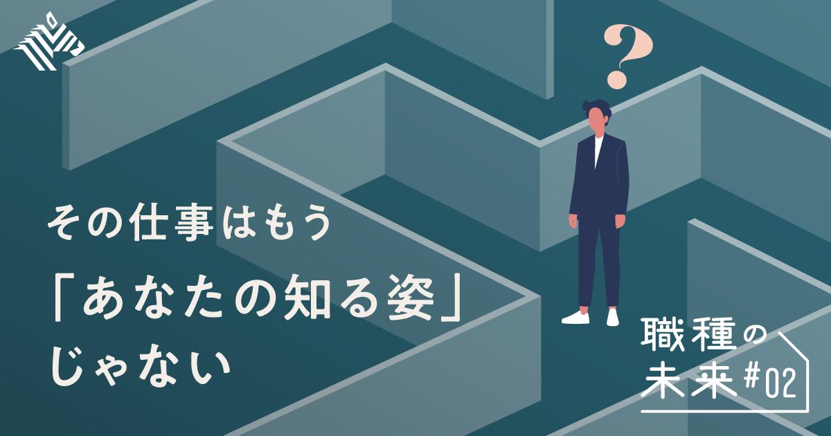 【仕事の未来】今、あなたの仕事を取り囲む「5つの大変化」