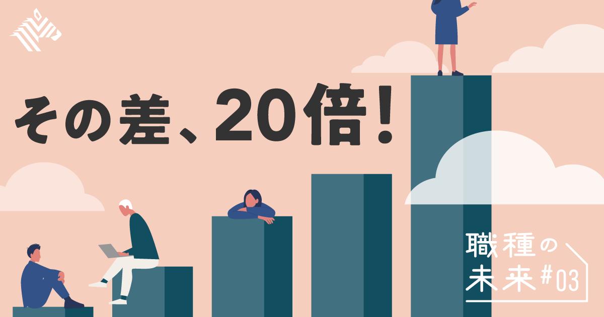 【データ解説】厳選17職種の「転職しやすさ」最新ランキング