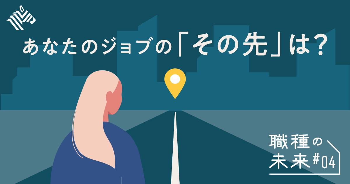 【追跡調査】職種別「キャリアパス」図鑑