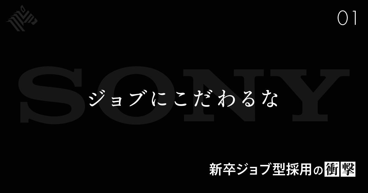 【人事トップ直撃】ソニー「新卒88職種別採用」本当の狙い
