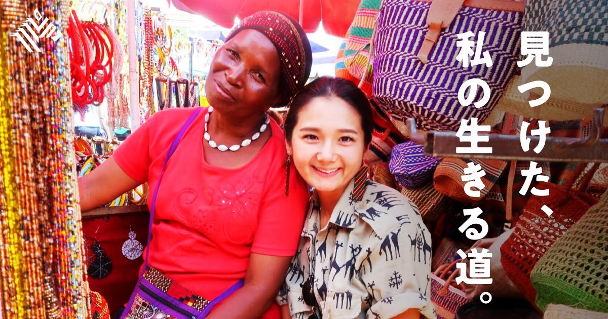 【挑戦】就活60社落ちた私が、ケニアで起業した理由