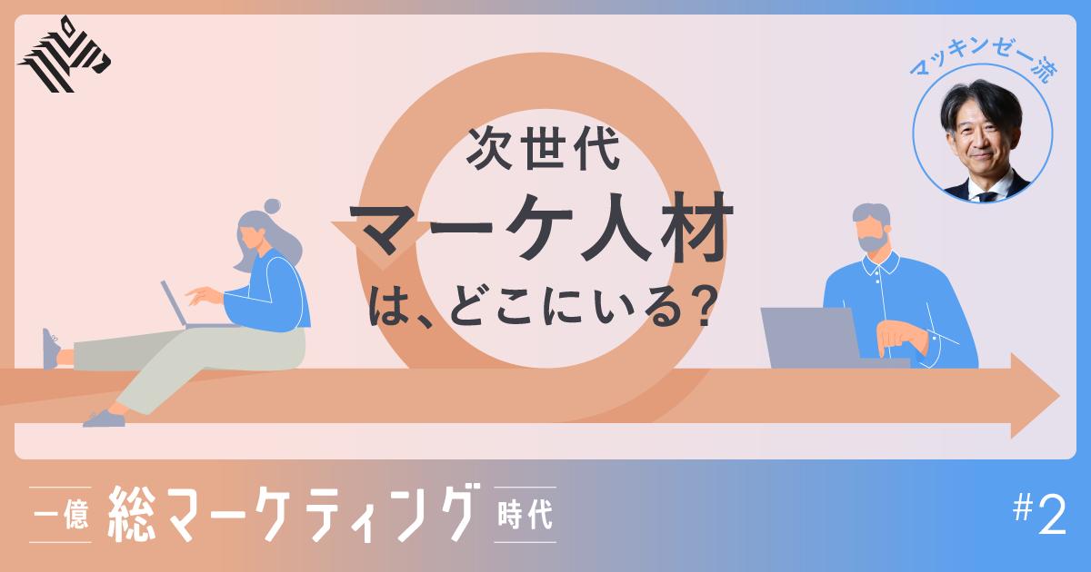 【マッキンゼー】「パーソナライゼーション2.0」が来る