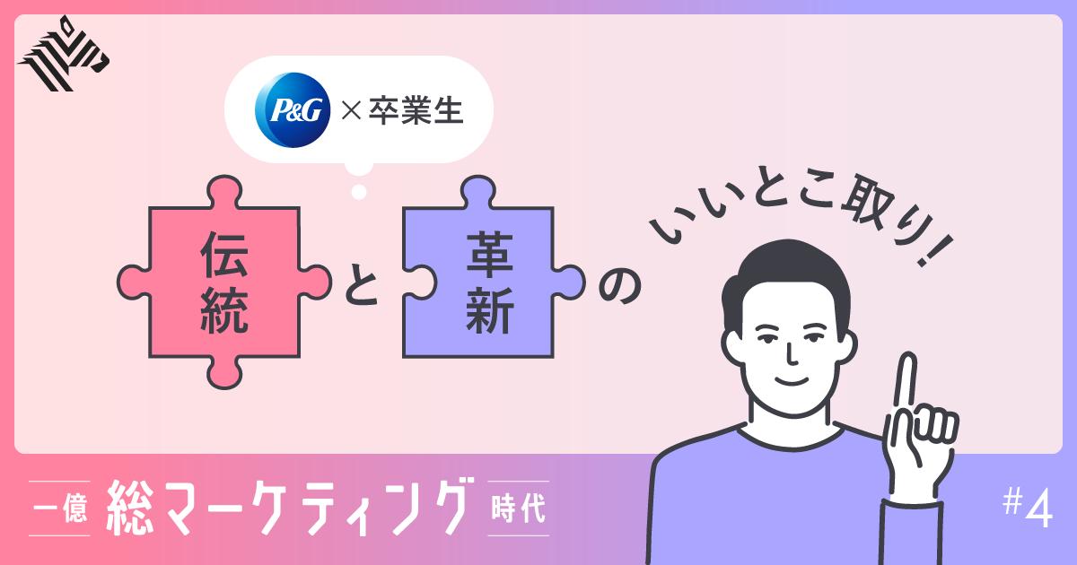 【保存版】P&G流×OB秘伝のデジタルマーケ合わせ技、大公開