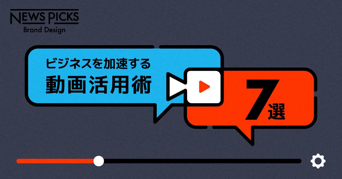 【株式会社リチカ様】インタビュー記事内の映像制作
