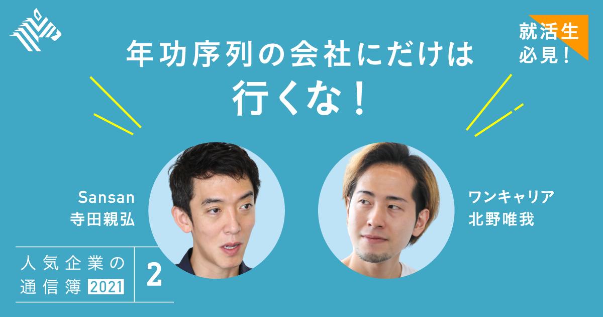 【Sansan社長✖️北野唯我】22歳だったら、こんな会社は選ばない