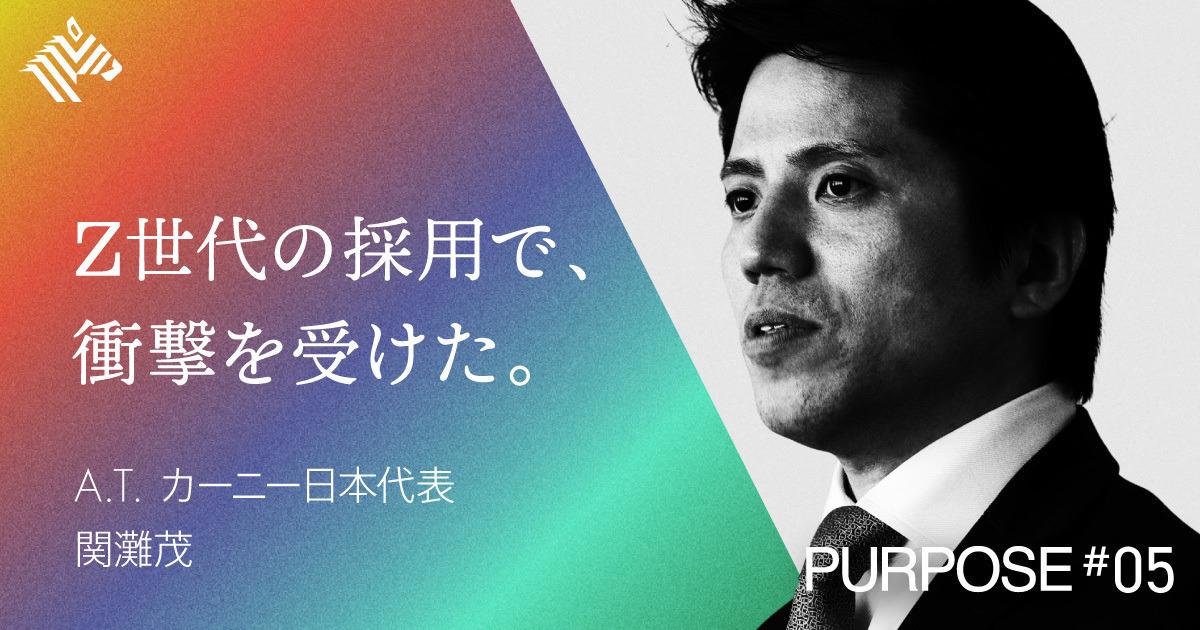 【関灘茂】A.T.カーニー日本代表が語る、会社の「究極のゴール」