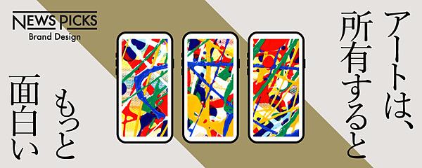 日本初「アートをみんなで所有する」ANDARTの勝算