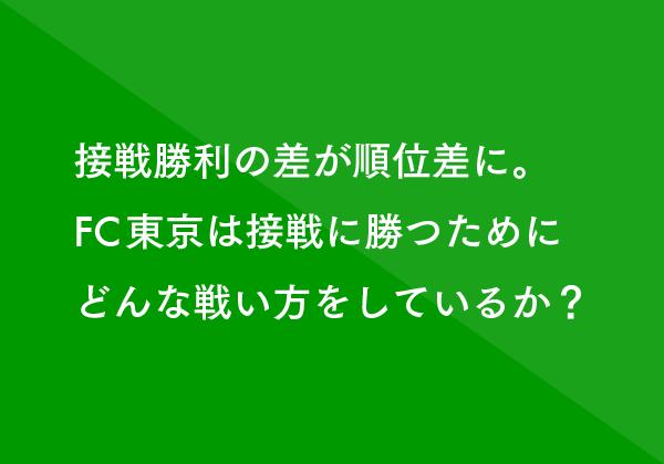 1822【マスター】Jリーグ_FC東京_20150614-11