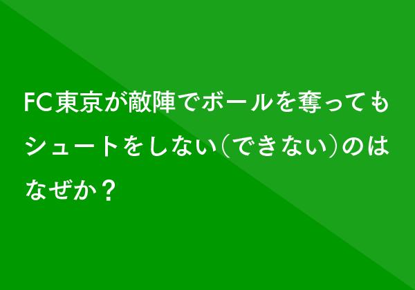 1557【マスター】Jリーグ_FC東京_20150614-18