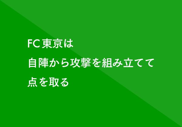 1557【マスター】Jリーグ_FC東京_20150614-30