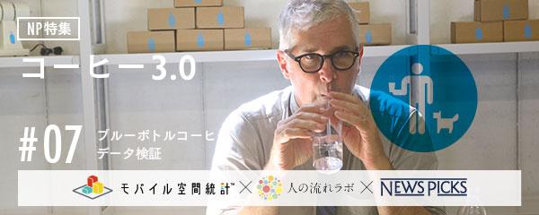 1406【マスター】ブルーボトル#2スライド_20150624-32