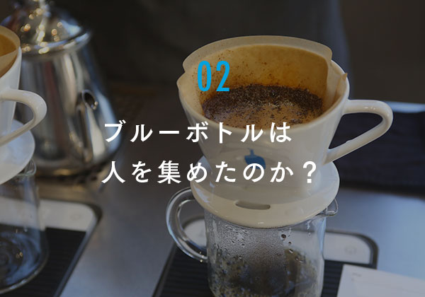 1406【マスター】ブルーボトル#2スライド_20150624-14