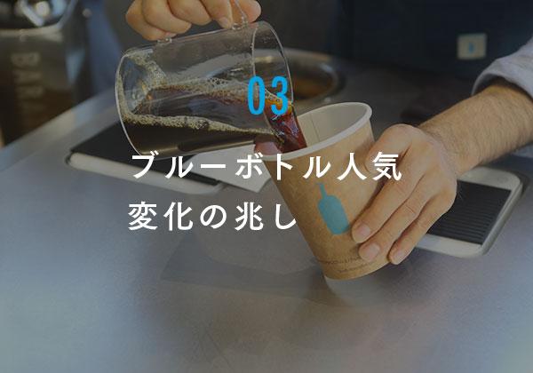 1406【マスター】ブルーボトル#2スライド_20150624-21