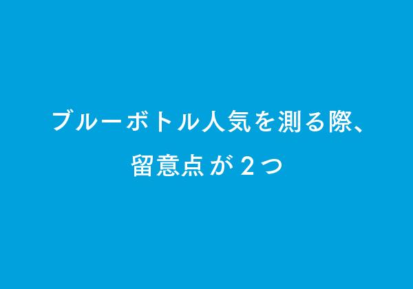 1406【マスター】ブルーボトル#2スライド_20150624-08