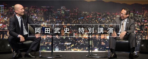 SPORTS_INNOVATION_岡田監督