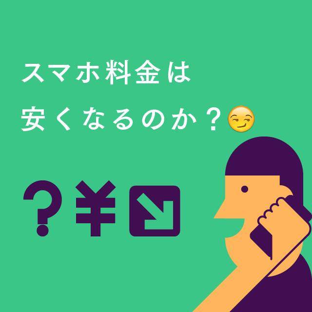 2305【マスター】モバイル#1_20150705-01