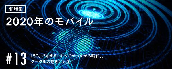 NP_mobile2020_bnr_13 (2)