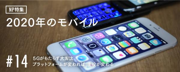 NP_mobile2020_bnr