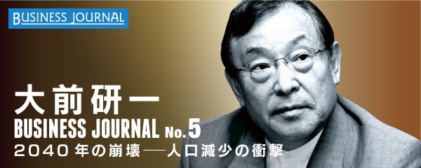 大前研一_ビジネスジャーナル_バナー (5)