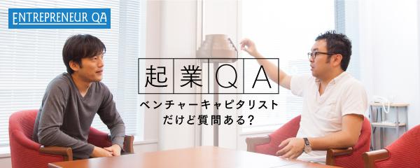 起業QA_bnr