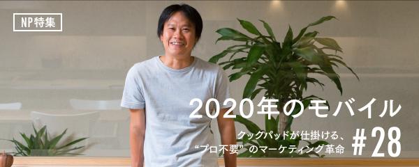 mobile2020_bnr_28