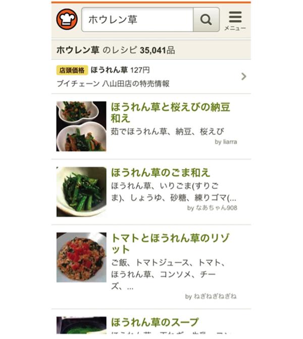 キャプチャ1(ほうれん草)