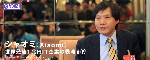 Xiaomi_09_bnr