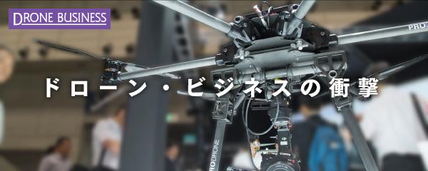 drone_150813_bnr