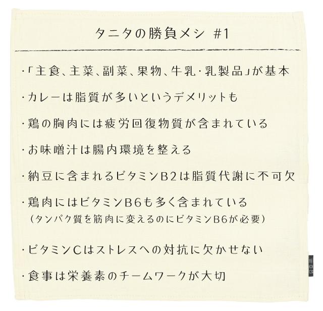 01_meshi