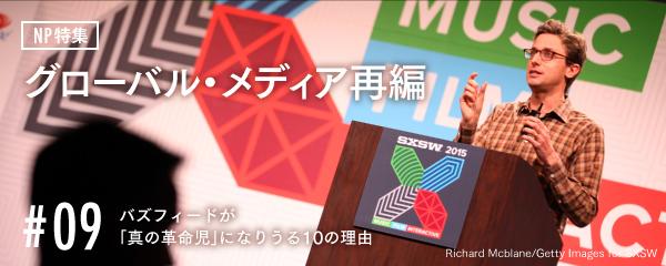 globalmedia_09_bnr