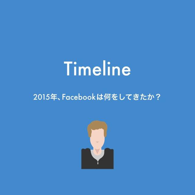 【マスター】FBタイムライン_20150910.001