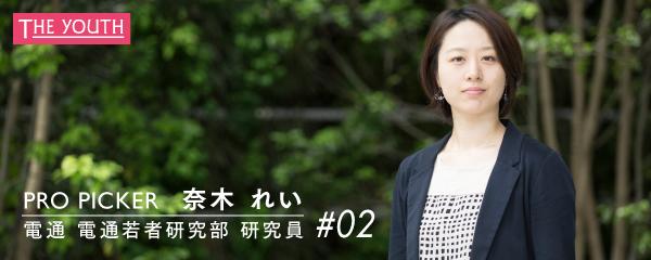 nagi_02_bnr (2)