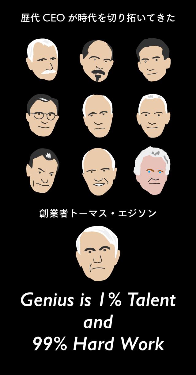 【マスター】GEインフォグラフィック_20150923-12