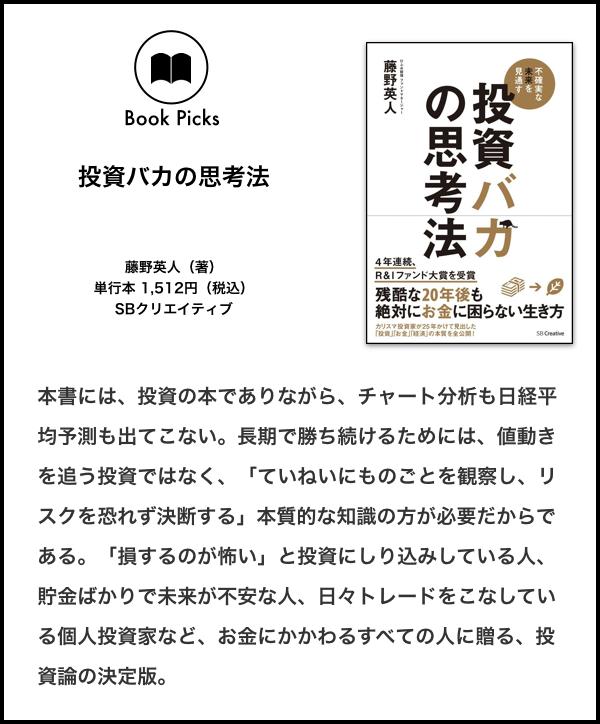 藤野氏書籍情報.001