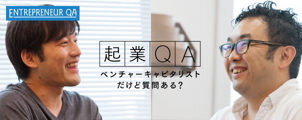 起業QA_bnr (1)