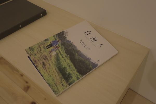 多くのファンに愛される雑誌『自遊人』。編集のプロである岩佐の知見とセンスが詰め込まれている