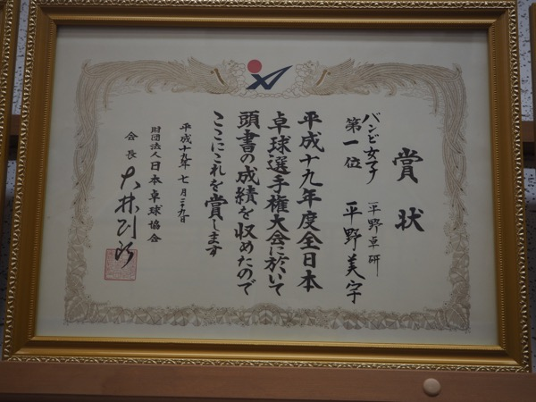 真理子が運営する平野卓球センターには、美宇が2007年バンビの部で優勝したときの賞状が大切に飾られている(撮影:川内イオ)