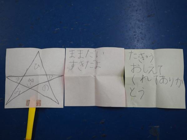小学1年生の頃、平野美宇が母親に送った手紙